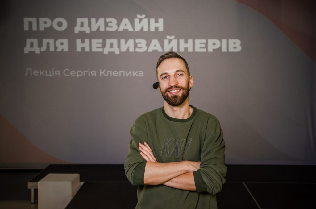 Сергій Клепик