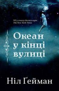 Океан_наприкінці_дороги