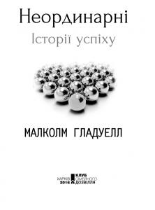 neordinarni_istoriiuspihu_gladuellm.pdf_4